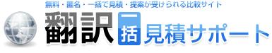 翻訳一括見積サポート